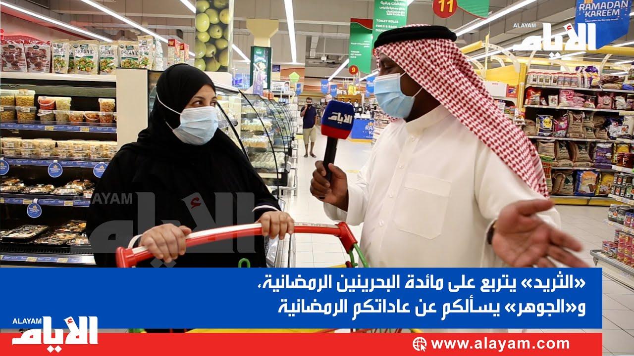 «الثريد» يتربع على مائدة البحرينين الرمضانية، و«الجوهر» يسألكم عن عاداتكم الرمضانية  - نشر قبل 51 دقيقة