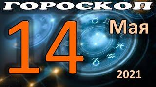 Гороскоп на сегодня 14 Мая для всех Знаков Зодиака