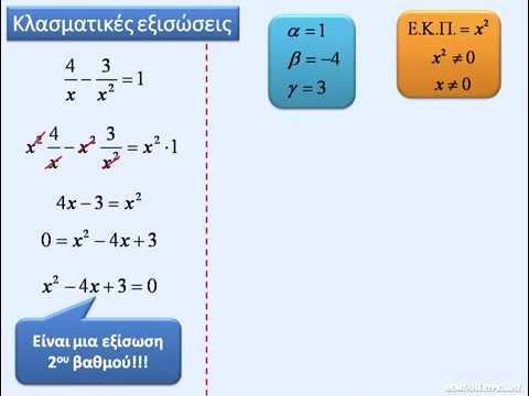 Γ Γυμνασίου Εξισώσεις - Ανισώσεις
