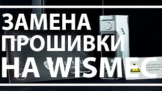 Wismec bo'yicha firmware yangilash RX | Dastur yangilash