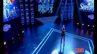 【video】super diva《妈妈咪呀》第二季20140524:为报养育之恩放弃京剧路 重登舞台只为奶奶圆梦