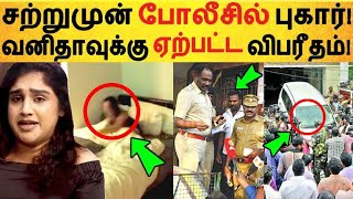 சற்றுமுன் போலீசில் புகார். வனிதாவுக்கு ஏற்பட்ட விபரீதம் | Tamil Cinema News | Kollywood | Vanitha