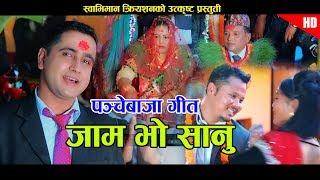 Nepali Panche baja song 2074/2017 l Jaam Bho sanu l Narayan Timilsina & Basanti Thapa