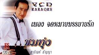 จดหมายบรรยายรัก - สายัณห์ สัญญา ชุด ชมทุ่ง [Official Karaoke]