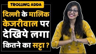 दिल्ली के मालिक Arvind Kejriwal का हाल बेहाल  | Funny Troll