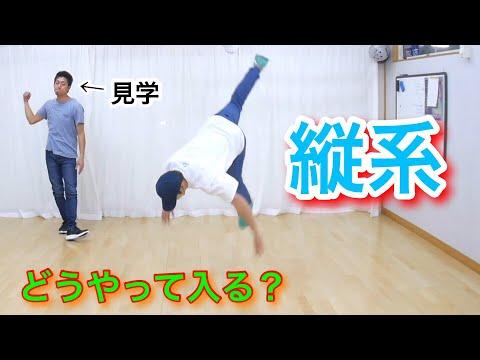 縦系入り方バリエーション とびとら ブレイクダンス bboy Breakdance 縦系 入り方 バリエーション