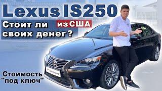 LEXUS IS 250 AWD. Неужели так хорошо? Обзор авто из США/АвтоАмерика
