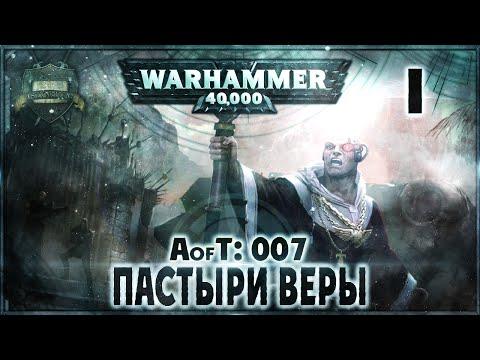 Империум: Пастыри Веры {7} - Liber: Incipiens [AofT - 7] Warhammer 40000