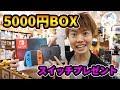 5000円ボックス!当たりは出るのか?Nintendo Switchプレゼント企画