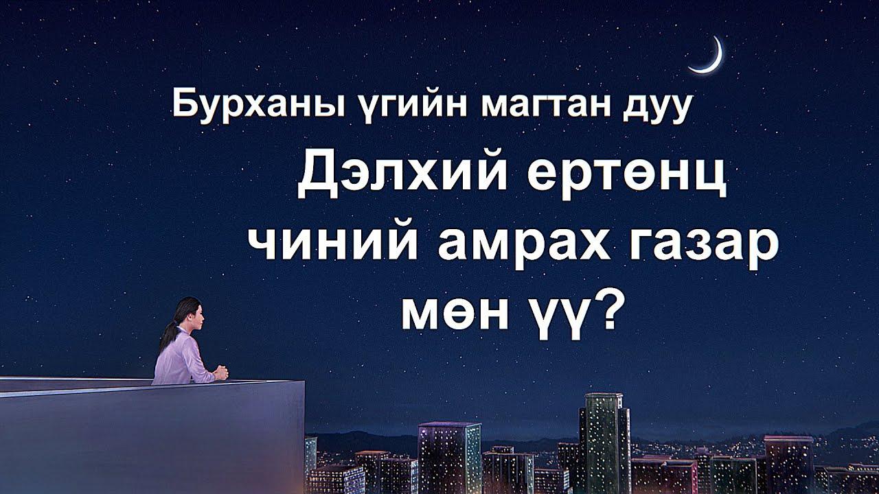 """Христийн сүмийн дуу """"Дэлхий ертөнц чиний амрах газар мөн үү?"""" (Дууны үгтэй)"""