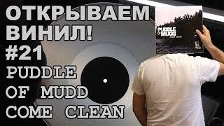 Відкриваємо вініл! #21 Розпакування пластинки Puddle Of Mudd – Come Clean (2017)