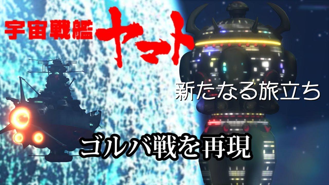 宇宙戦艦ヤマト ゴルバ戦を再現(...