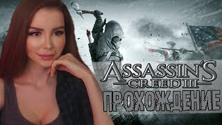Ассасин Крид 3 РЕМАСТЕР ► Assassin's creed 3 remastered  Прохождение на русском