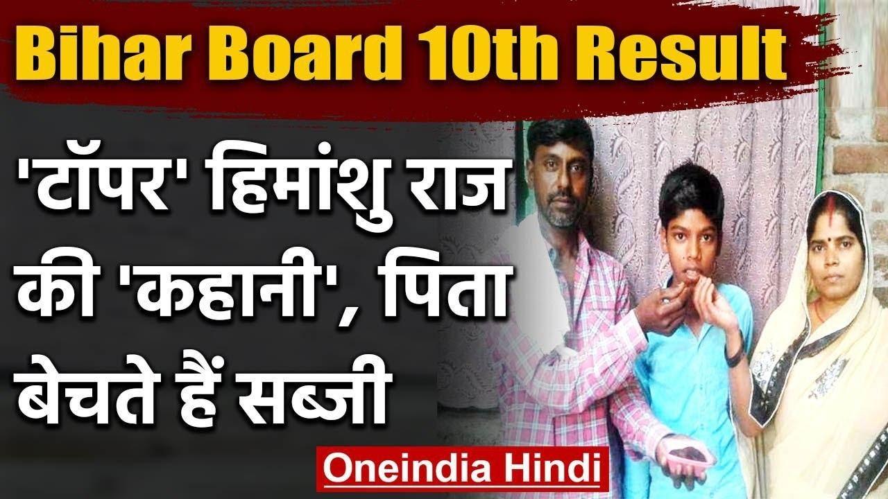 Download Bihar Board 10th Results 2020 BSBE: टॉपर Himanshu Raj की कहानी प्रेरणा से कम नहीं   वनइंडिया हिंदी