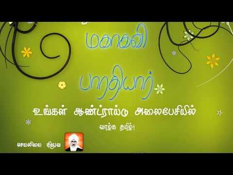 pen kalvi essay in tamil pdf 331golkes