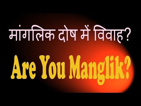 Palmistry |kuja dosha |manglik dosh| मांगलिक दोष | mangal dosh | are you manglik vivah|
