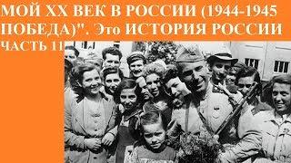 """МОЙ XX ВЕК В РОССИИ (1944-1945 ПОБЕДА)"""". Это ИСТОРИЯ РОССИИ ЧАСТЬ 11"""