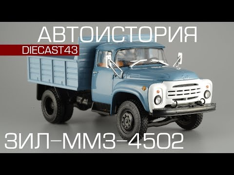 видео: ЗиЛ-ММЗ-4502 [Автоистория] 1:43