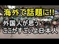 【海外の反応】「すべてが本当だ…!」外国人が思うここがすごいよ日本人が海外で話題に!!