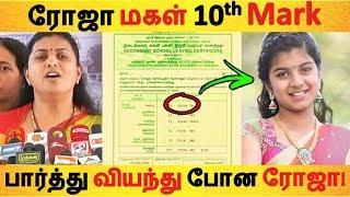 ரோஜா மகள் 10th Mark பார்த்து வியந்து போன ரோஜா!   Tamil Cinema   Kollywood News   Cinema Seithigal