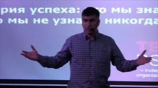 Story of success: what we know and what we will never get to know | Magomed Aliev | TEDxPSLU