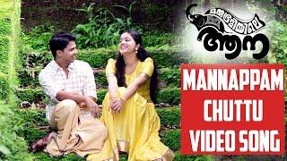 Mannappam Chuttu Official Video Song | Marubhoomiyile Aana Malayalam Movie | P.Jayachandran