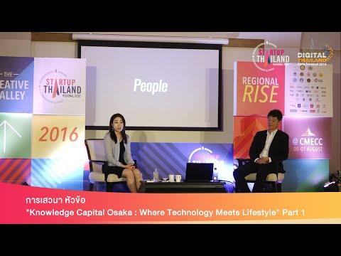 """การเสวนา หัวข้อ """"Knowledge Capital Osaka : Where Technology Meets Lifestyle"""" Part 1"""