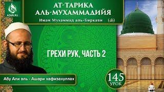 «Ат-Тарика аль-Мухаммадийя». Урок 145. Грехи рук. Часть 2 | Azan.ru
