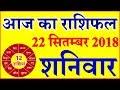 Aaj ka Rashifal Today Horoscope in Hindi Daily राशिफल 22 सितम्बर 2018