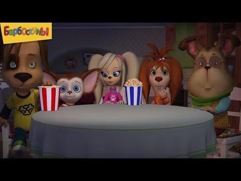 Барбоскины | Как в кино 🍿 Сборник мультфильмов для детей