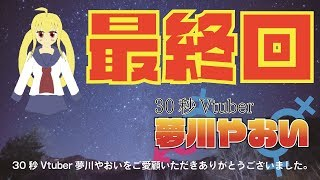 【30秒Vtuber】夢川やおい永遠に #22【最終回】