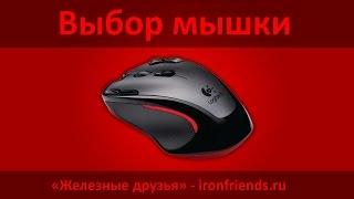 видео Как выбрать мышку для компьютера?
