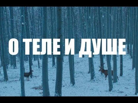 """КИНО """"О ТЕЛЕ И ДУШЕ"""" - ЛЮБОВЬ ПРИШЛА"""