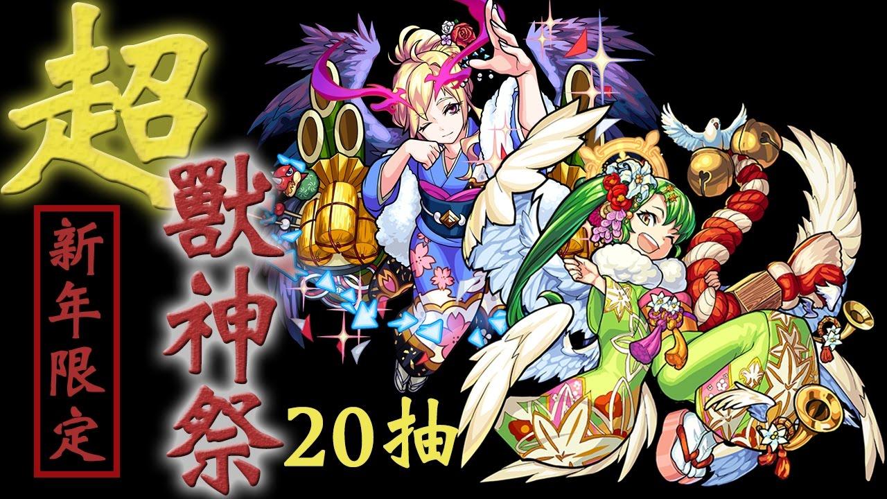 【怪物彈珠】我要抽木天!!!新年超獸神祭20抽 - YouTube