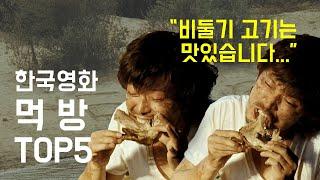 한국 영화 속 먹방 TOP5 [영화순위]