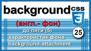 ⁂25. Свойство background (англ.- фон) - 5 характеристик фона. background-attachment . CSS3