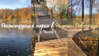 Реконструкция парка. Нижний Новгород. Я удивлён! Часть 1.