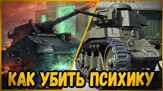 КАК БИЛЛИ ЛЕВИАФАНА УБИВАЛ - ГАЙД (нет) | World of Tanks