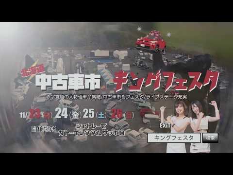 第二回 北海道中古車市キングフェスタ CM動画