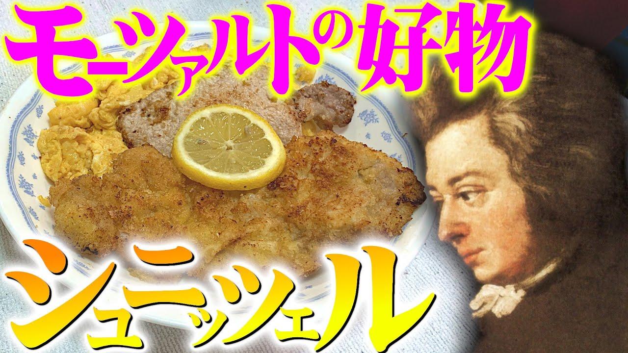 【偉人飯】天才音楽家モーツァルトの大好物【シュニッツェル】
