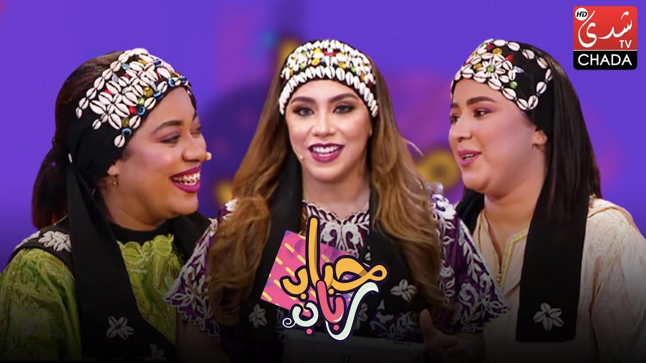 برنامج حباب رباب - الحلقة الـ 18 الموسم الثاني | أسماء حمزاوي و عائشة حمزاوي | الحلقة كاملة