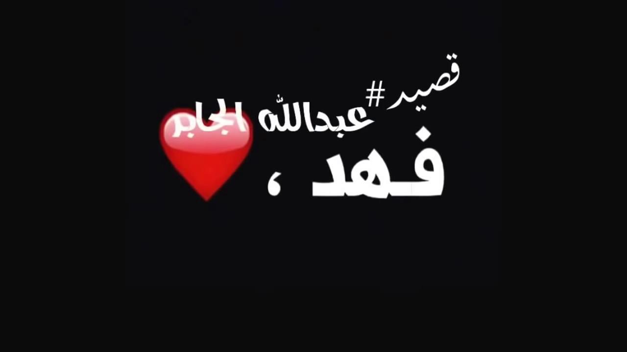 قصيده باسم فهد Youtube