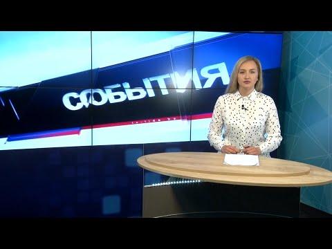 """""""События"""" 08.06.21"""
