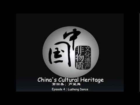 China's cultural heritage: The Reed Pipe Dance 芦笙舞