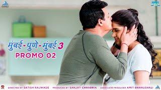 Aaplyakade Good News Aahe Mumbai Pune Mumbai 3 Dialog Promo | Swapnil Joshi, Mukta Barve | 7th Dec