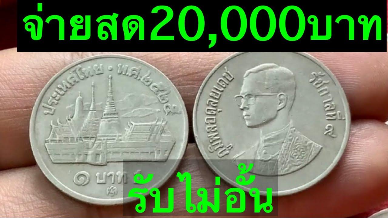 รับซื้อ20000บาท เหรียญ1บาทวัดพระแก้ว ปี2525