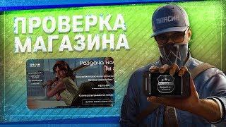 Проверка магазина#69 - keys-on.ru (ЛУЧШИЕ РАНДОМ КЛЮЧИ?)