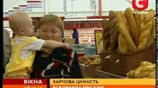 видео Пищевая ценность пшеницы