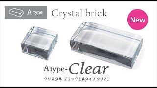 Crystal Brick Aタイプ【クリア】が新登場!