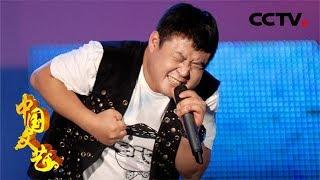 《中国文艺》喜剧新秀 陆海涛的喜剧世界 20180928 | CCTV中文国际